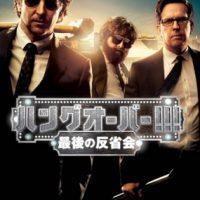 映画『ハングオーバー!!! 最後の反省会』はNetflix・Hulu・U-NEXT・dTVどれで配信?