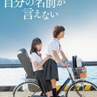 映画『志乃ちゃんは自分の名前が言えない』はNetflix・Hulu・U-NEXT・dTVどれで配信?
