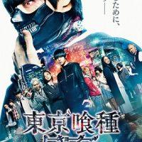 実写映画『東京喰種トーキョーグール』はNetflix・Hulu・U-NEXT・dTVどれで配信?
