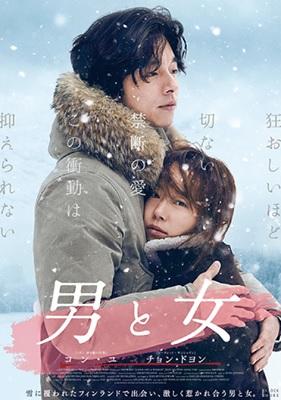 韓国映画『男と女』はNetflix・Hulu・U-NEXT・dTVどれで配信?
