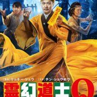 映画『霊幻道士Q 大蛇道士の出現!』はNetflix・Hulu・U-NEXT・dTVどれで配信?