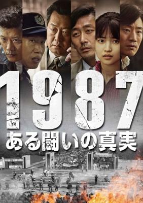 映画『1987、ある闘いの真実』はNetflix・Hulu・U-NEXT・dTVどれで配信?