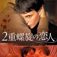 映画『2重螺旋の恋人』はNetflix・Hulu・U-NEXT・dTVどれで配信?