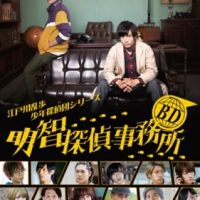 映画『BD~明智探偵事務所』はNetflix・Hulu・U-NEXT・dTVどれで配信?