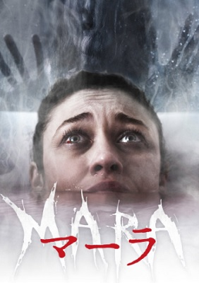 映画『MARA/マーラ』はNetflix・Hulu・U-NEXT・dTVどれで配信?