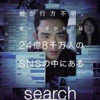 映画『search/サーチ』はNetflix・Hulu・U-NEXT・dTVどれで配信?