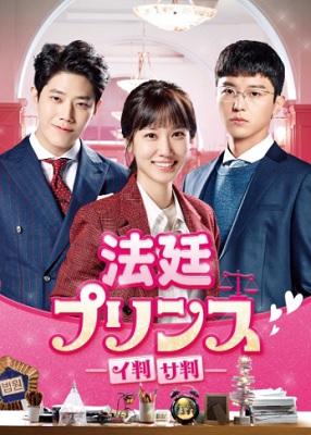 韓国ドラマ『法廷プリンス -イ判サ判-』はNetflix・Hulu・U-NEXT・dTVどれで配信?