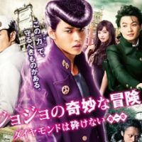映画『ジョジョの奇妙な冒険 ダイヤモンドは砕けない 第一章』はNetflix・Hulu・U-NEXT・dTVどれで配信?