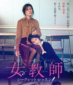 映画『女教師 ~シークレット・レッスン~』はNetflix・Hulu・U-NEXT・dTVどれで配信?