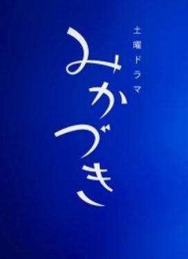 ドラマ『みかづき』はNetflix・Hulu・U-NEXT・dTVどれで配信?