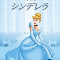 アニメ映画『シンデレラ』はNetflix・Hulu・U-NEXT・dTVどれで配信?