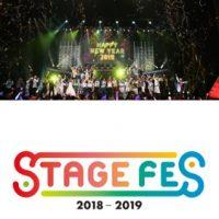 『STAGE FES 2018』はNetflix・Hulu・U-NEXTどれで配信?