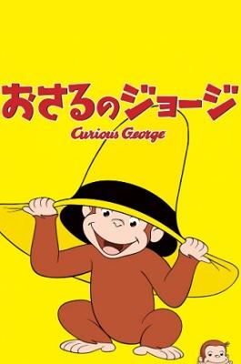 アニメ『おさるのジョージ』はNetflix・Hulu・U-NEXT・dTVどれで配信?