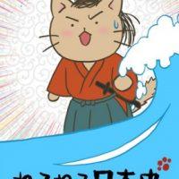 アニメ『ねこねこ日本史』はNetflix・Hulu・U-NEXT・dTVどれで配信?