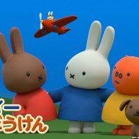 アニメ『ミッフィーのぼうけん』はNetflix・Hulu・U-NEXTどれで配信?