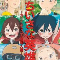 アニメ映画『ちいさな英雄-カニとタマゴと透明人間-』はNetflix・Hulu・U-NEXTどれで配信?