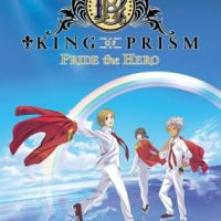 アニメ映画『KING OF PRISM -PRIDE the HERO-』はNetflix・Hulu・U-NEXT・dTVどれで配信?