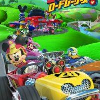 ディズニー・サンデー 「ミッキーマウスとロードレーサーズ」はNetflix・Hulu・U-NEXTどれで配信?