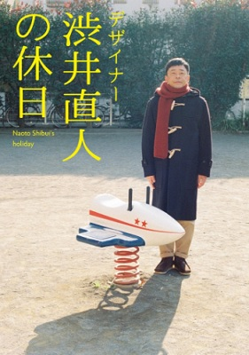ドラマ『デザイナー渋井直人の休日』はNetflix・Hulu・U-NEXT・dTVどれで配信?