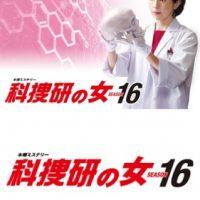 ドラマ『科捜研の女 season16』はNetflix・Hulu・U-NEXT・dTVどれで配信?