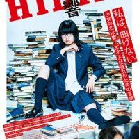 実写映画『響 -HIBIKI-』はNetflix・Hulu・U-NEXTどれで配信?