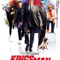 映画『キングスマン』はNetflix・Hulu・U-NEXT・dTVどれで配信?
