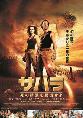 映画『サハラ 死の砂漠を脱出せよ』はNetflix・Hulu・U-NEXTどれで配信?