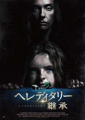 映画『ヘレディタリー 継承』はNetflix・Hulu・U-NEXTどれで配信?