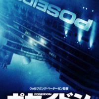 映画『ポセイドン』はNetflix・Hulu・U-NEXTどれで配信?