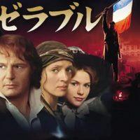 映画『レ・ミゼラブル』はNetflix・Hulu・U-NEXT・dTVどれで配信?