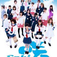実写映画『咲-saki-』はNetflix・Hulu・U-NEXTどれで配信?