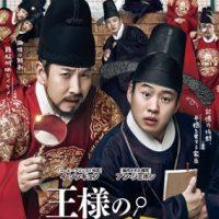 映画『王様の事件手帖』はNetflix・Hulu・U-NEXT・dTVどれで配信?