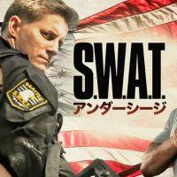 映画『S.W.A.T. アンダーシージ』はNetflix・Hulu・U-NEXT・dTVどれで配信?