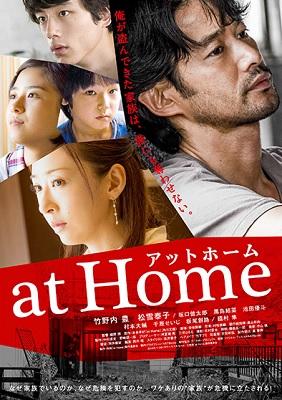 映画『at Home』はNetflix・Hulu・U-NEXTどれで配信?