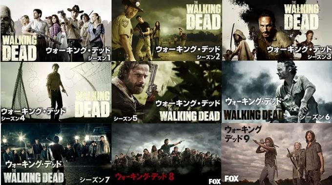 海外ドラマ『ウォーキング・デッド』シリーズはNetflix・Hulu・U-NEXTどれで配信?