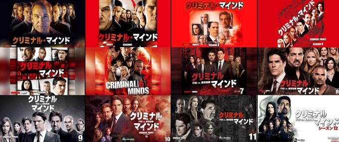 海外ドラマ『クリミナル・マインド/FBI vs. 異常犯罪』シリーズはNetflix・Hulu・U-NEXT・dTVどれで配信?