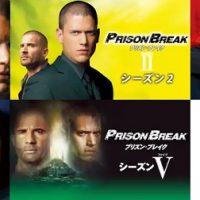海外ドラマ『プリズン・ブレイク』シリーズはNetflix・Hulu・U-NEXT・dTVどれで配信?