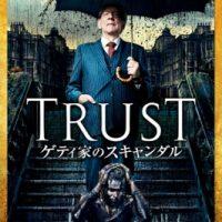 海外ドラマ『TRUST/トラスト ゲティ家のスキャンダル』はNetflix・Hulu・U-NEXT・dTVどれで配信?