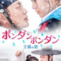 韓国ドラマ『ポンダンポンダン 王様の恋』はNetflix・Hulu・U-NEXT・dTVどれで配信?