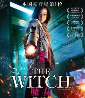 映画『The Witch/魔女』はNetflix・Hulu・U-NEXT・dTVどれで配信?