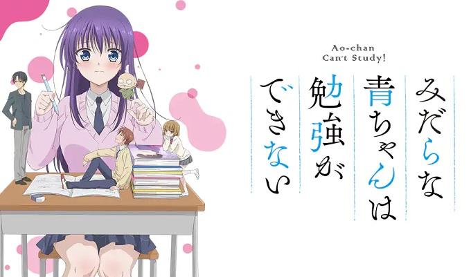 アニメ『みだらな青ちゃんは勉強ができない』はNetflix・Hulu・U-NEXTどれで配信?