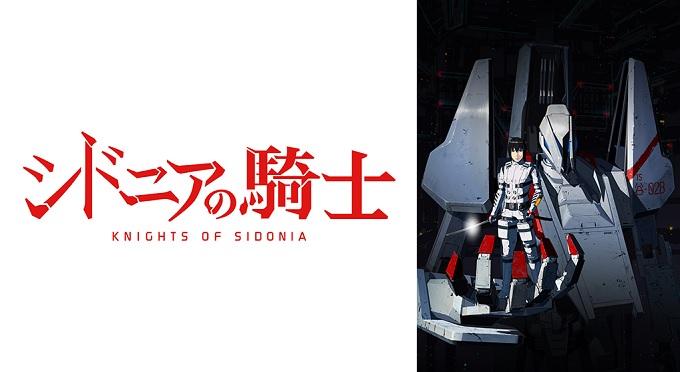 アニメ『シドニアの騎士(第1期、第2期)』はNetflix・Hulu・U-NEXTどれで配信?