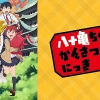 アニメ『八十亀ちゃんかんさつにっき』はNetflix・Hulu・U-NEXTどれで配信?