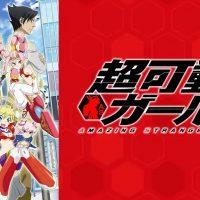 アニメ『超可動ガール1/6』はNetflix・Hulu・U-NEXTどれで配信?