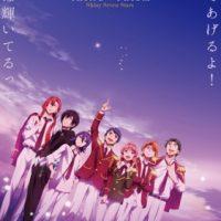 アニメ『KING OF PRISM -Shiny Seven Stars-』はNetflix・Hulu・U-NEXTどれで配信?