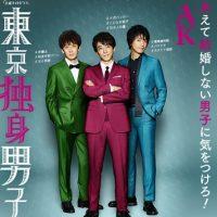 ドラマ『東京独身男子』はNetflix・Hulu・U-NEXTどれで配信?