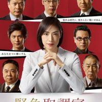 ドラマ『緊急取調室(2019)』はNetflix・Hulu・U-NEXTどれで配信?