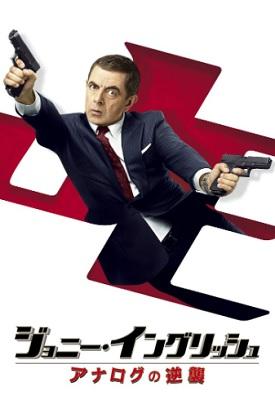 映画『ジョニー・イングリッシュ アナログの逆襲』はNetflix・Hulu・U-NEXTどれで配信?