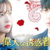韓国ドラマ『偉大な誘惑者』はNetflix・Hulu・U-NEXTどれで配信?