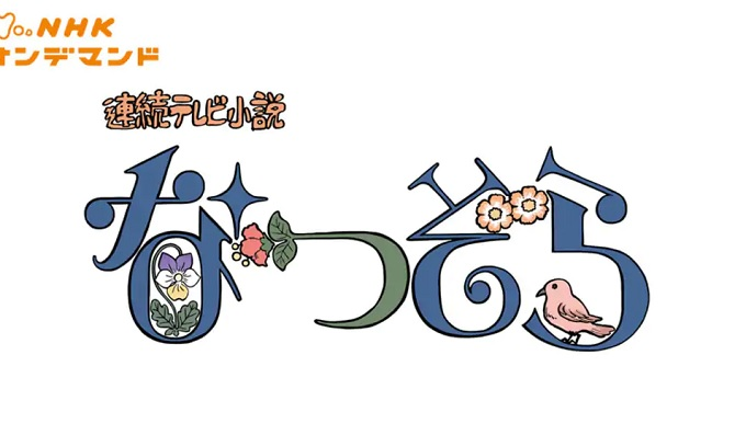 NHKドラマ『なつぞら』はNetflix・Hulu・U-NEXTどれで配信?
